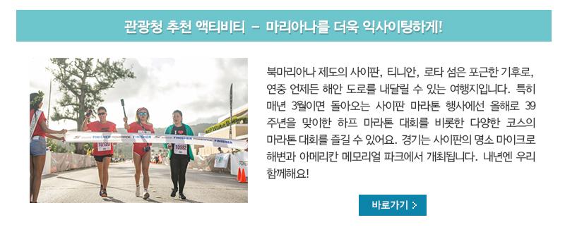 관광청 추천 액티비티 - 마리아나를 더욱 익사이팅하게! 바로가기