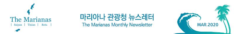 마리아나 관광청 뉴스레터